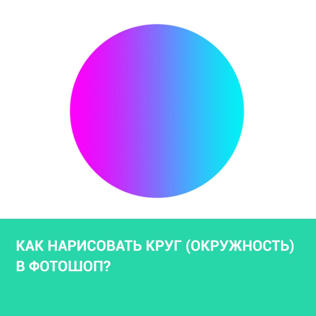 Как нарисовать круг (окружность) в фотошоп