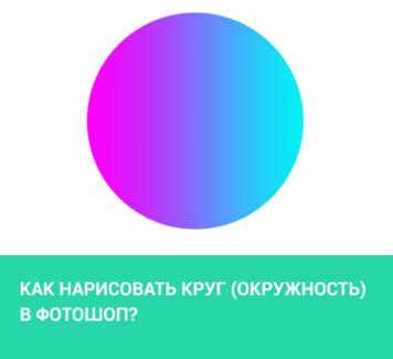Как нарисовать круг (окружность) в фотошоп?
