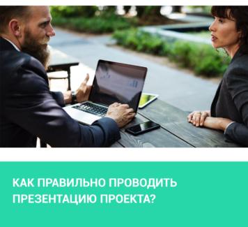 Как правильно проводить презентацию проекта?