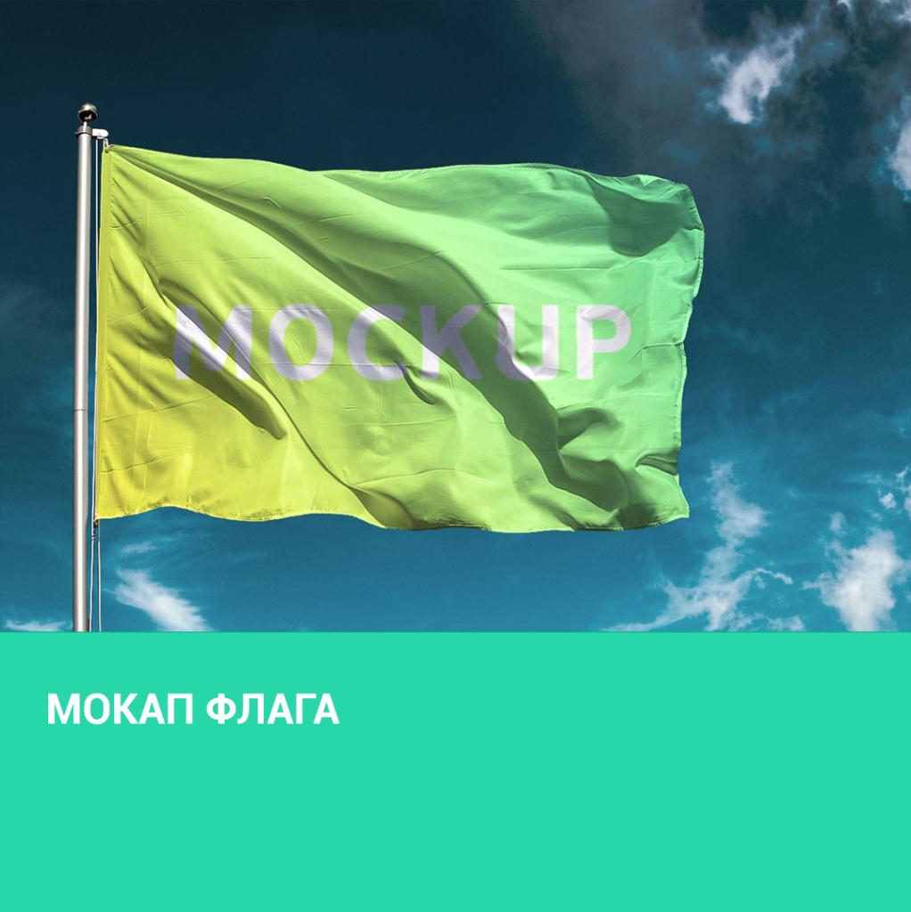 Мокап флага