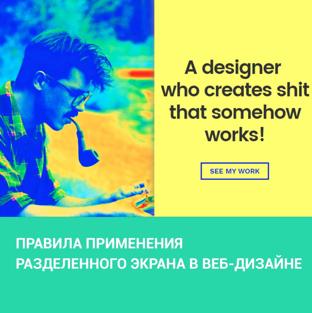 Правила применения разделенного экрана в веб-дизайне