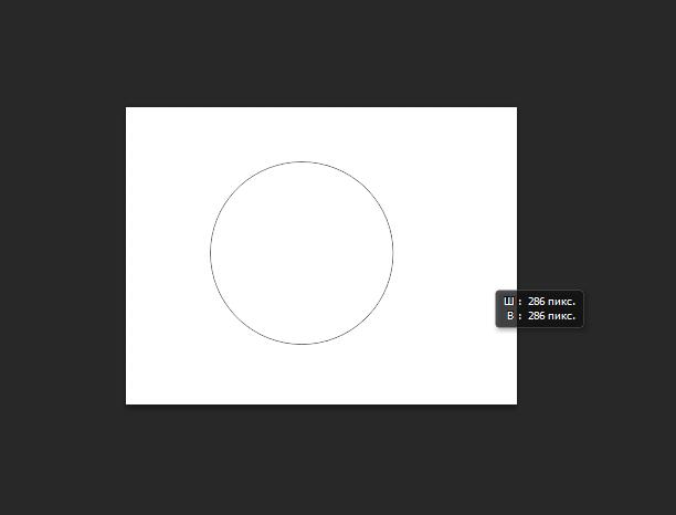 Как нарисовать круг (окружность) в фотошопе?
