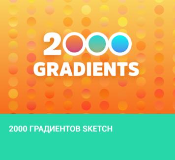 2000 градиентов Sketch