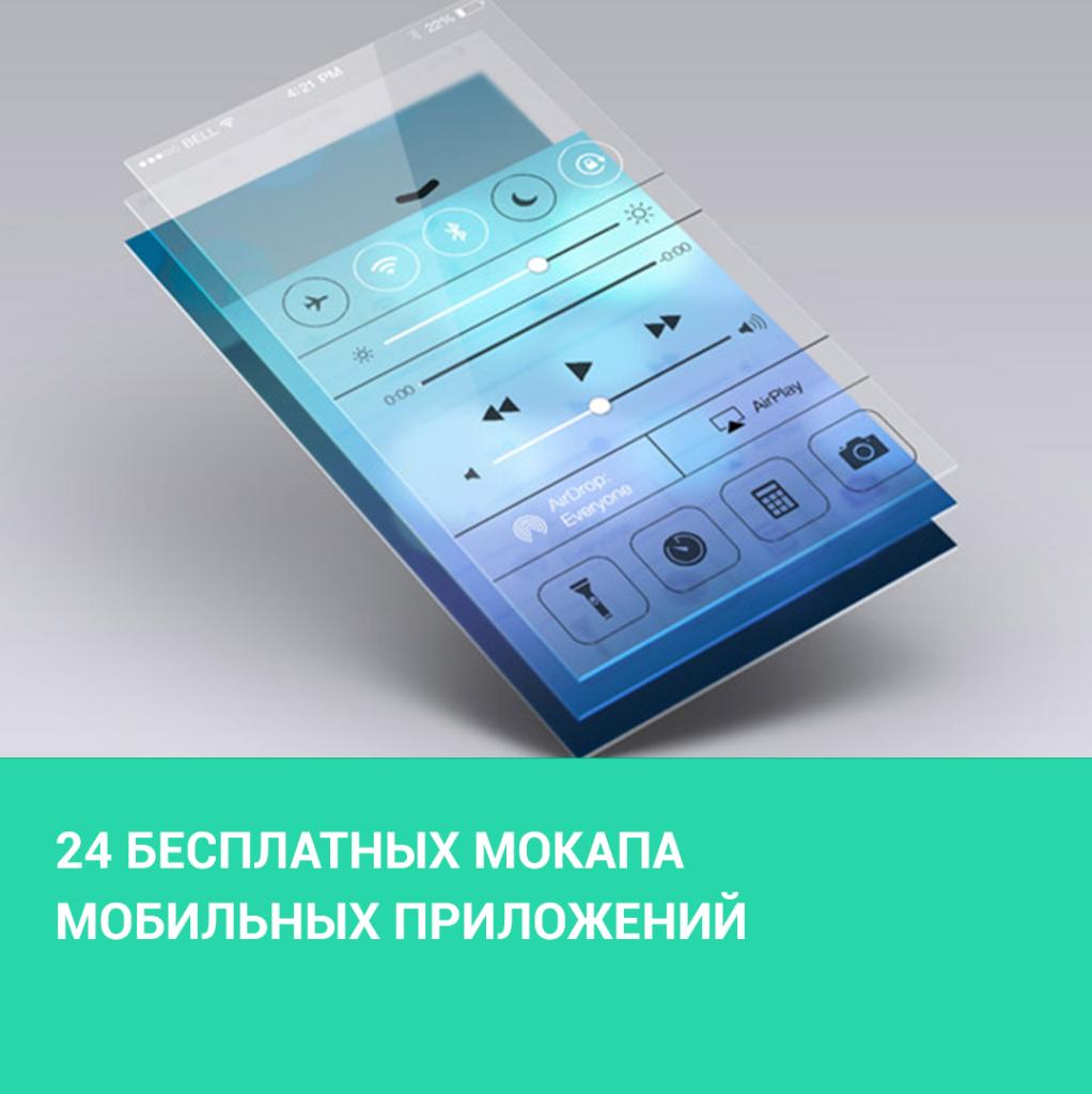 24 бесплатных мокапа мобильных приложений