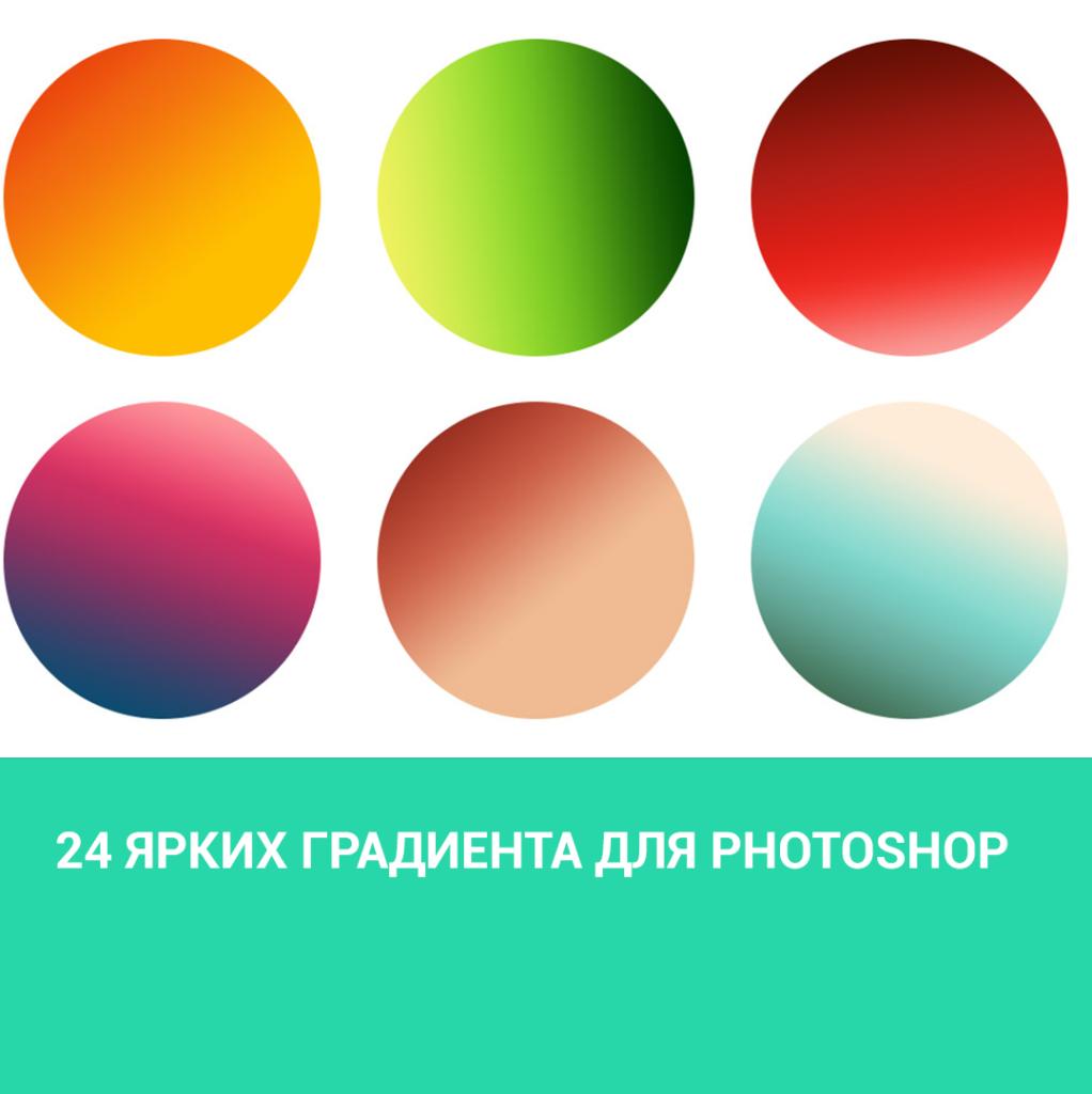 24 ярких градиента для Photoshop