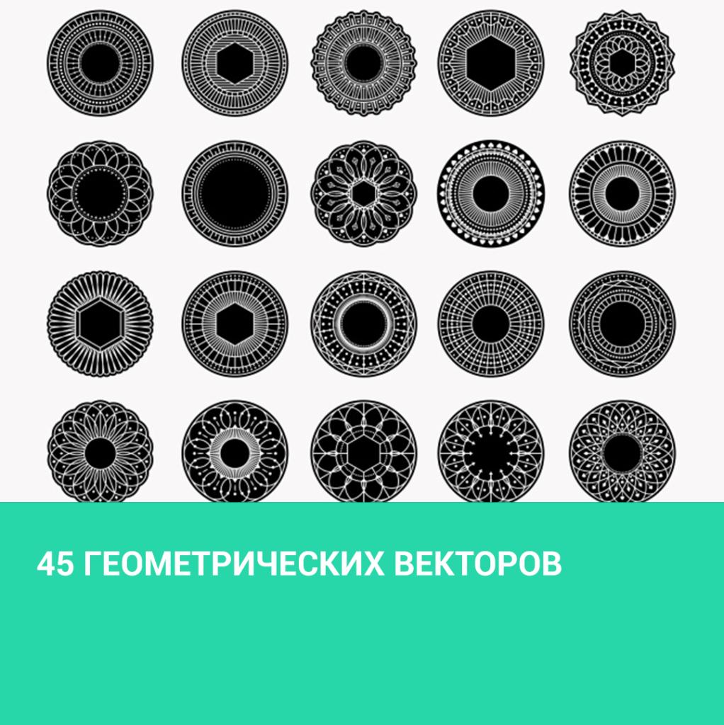 45 геометрических векторов