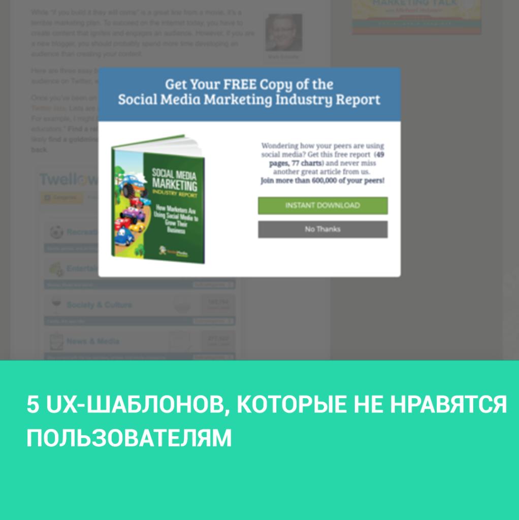 5 UX-шаблонов, которые не нравятся пользователям