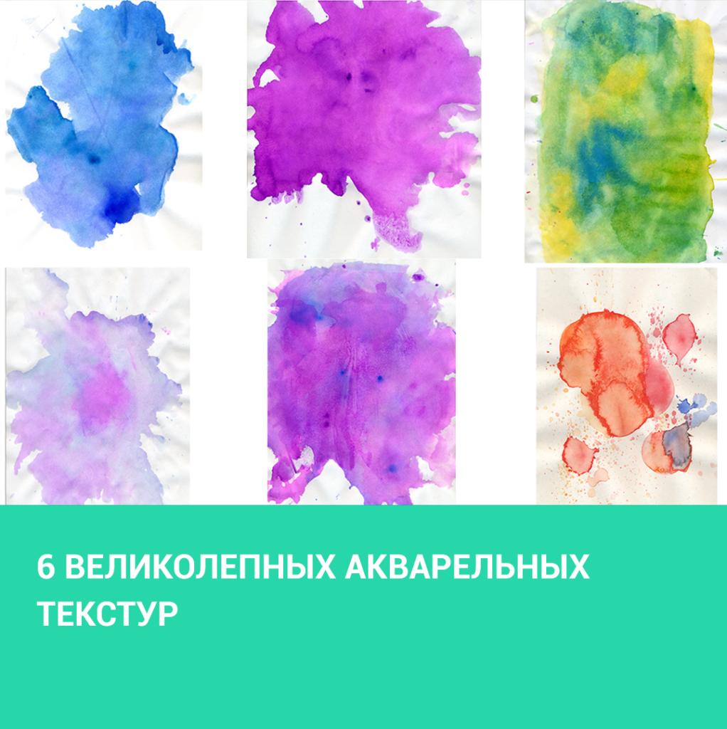 6 великолепных акварельных текстур