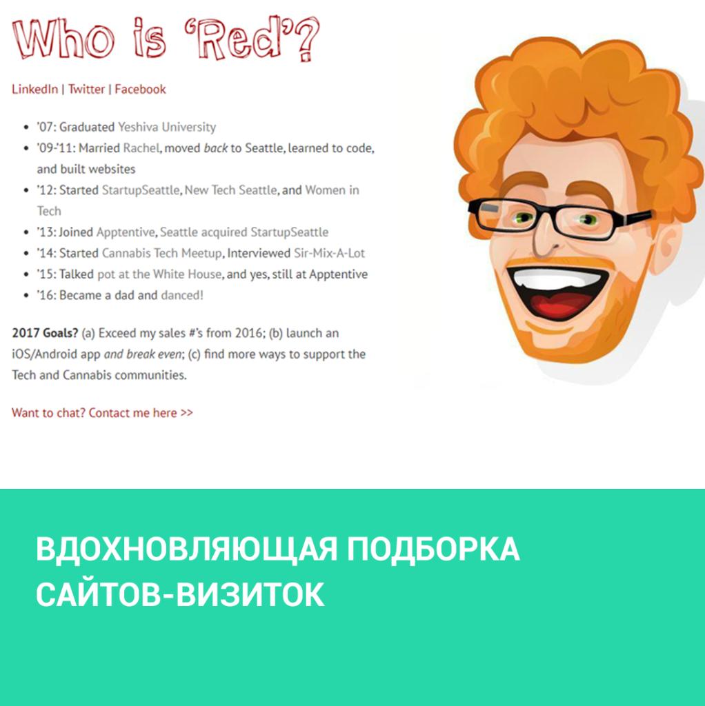 Вдохновляющая подборка сайтов-визиток