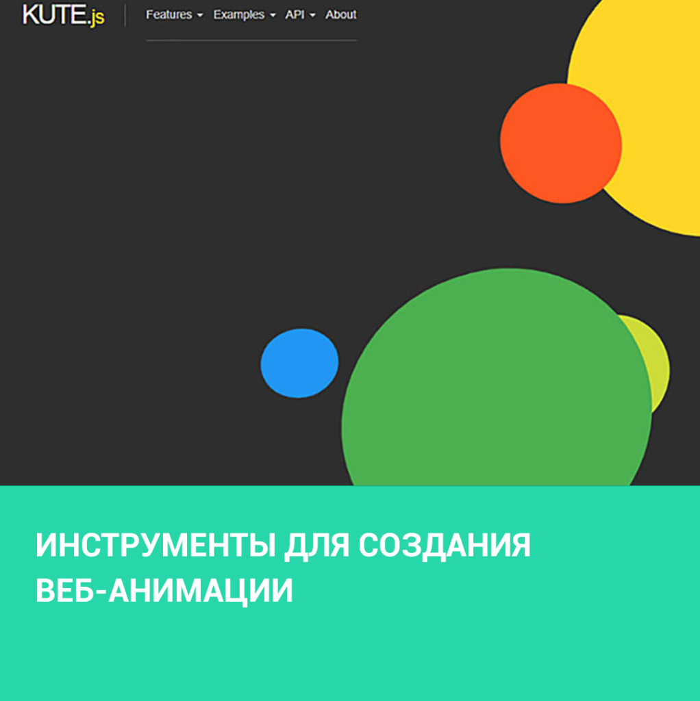 Инструменты для создания веб-анимации
