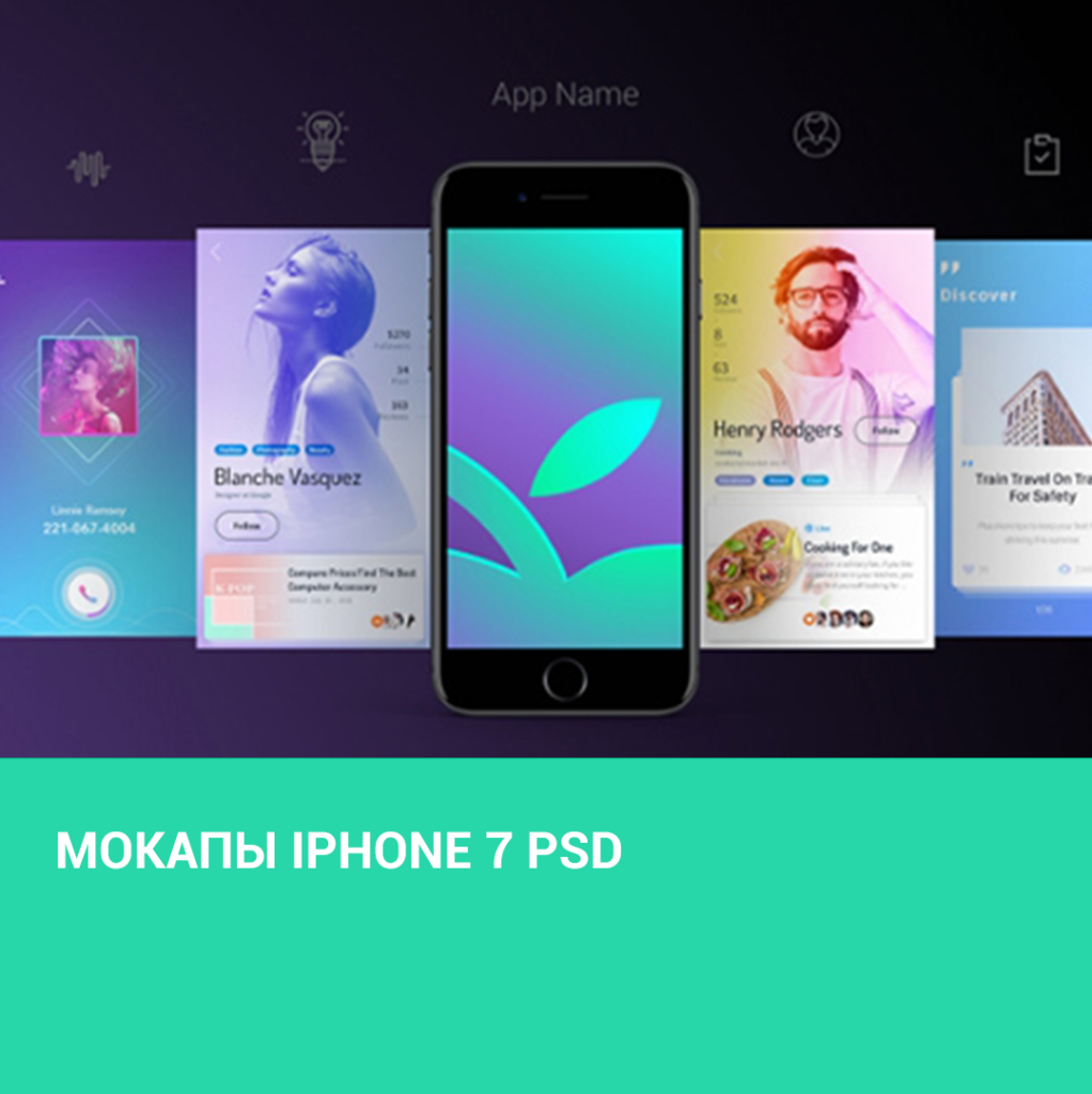 Мокапы Iphone 7 PSD