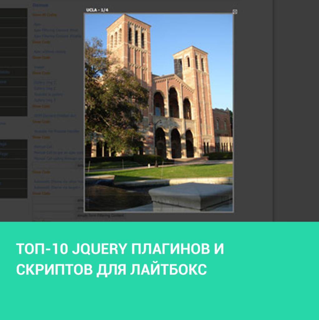 Топ-10 jQuery плагинов и скриптов для лайтбокс