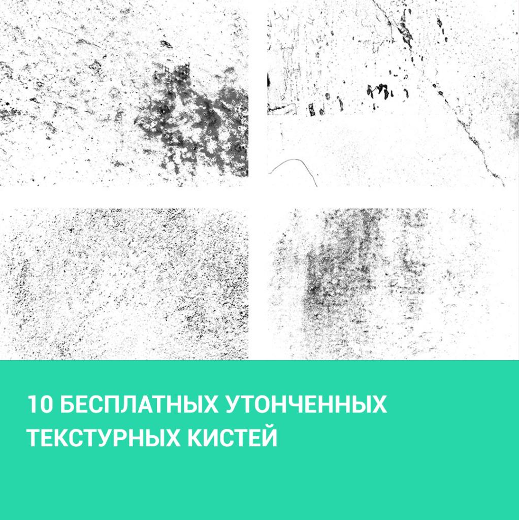 10 бесплатных утонченных текстурных кистей