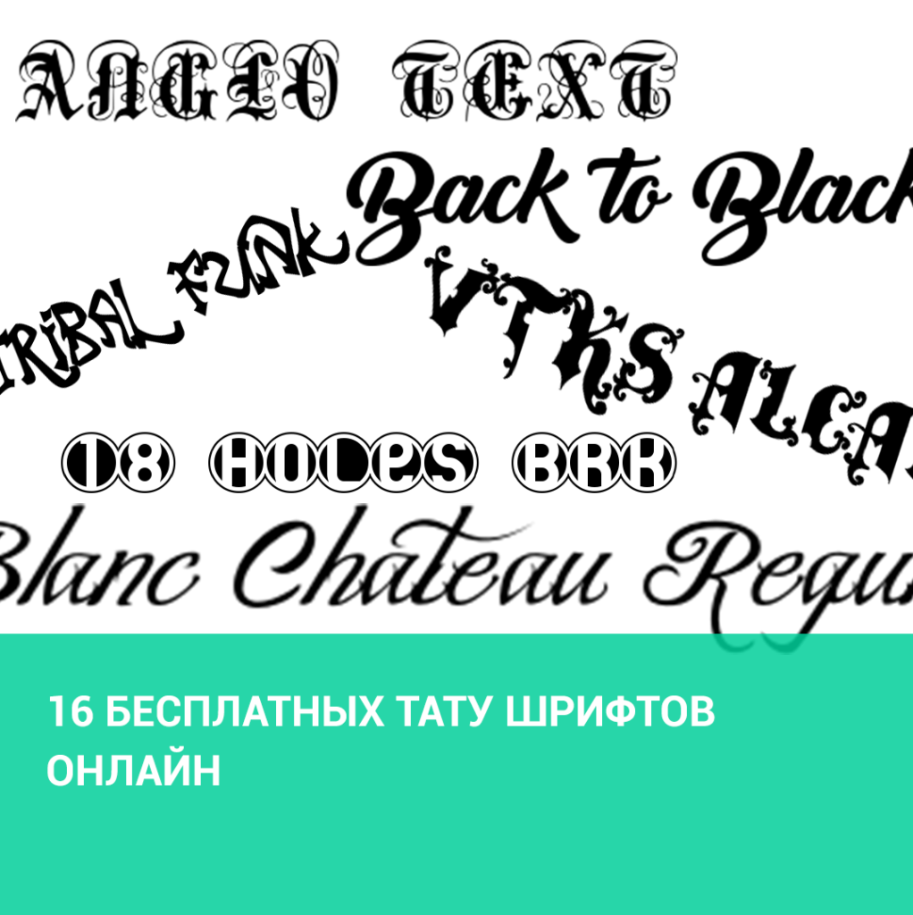 16 бесплатных тату шрифтов онлайн