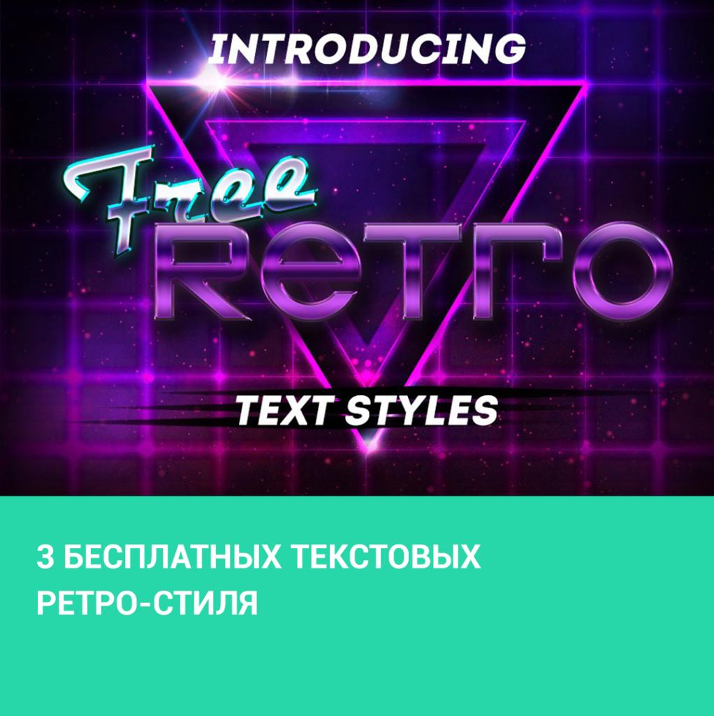 3 бесплатных текстовых ретро-стиля