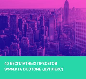 40 бесплатных пресетов эффекта Duotone (дуплекс)