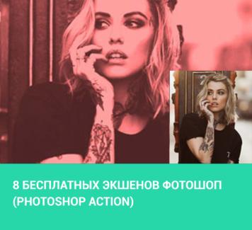 8 бесплатных экшенов фотошоп (Photoshop Action)