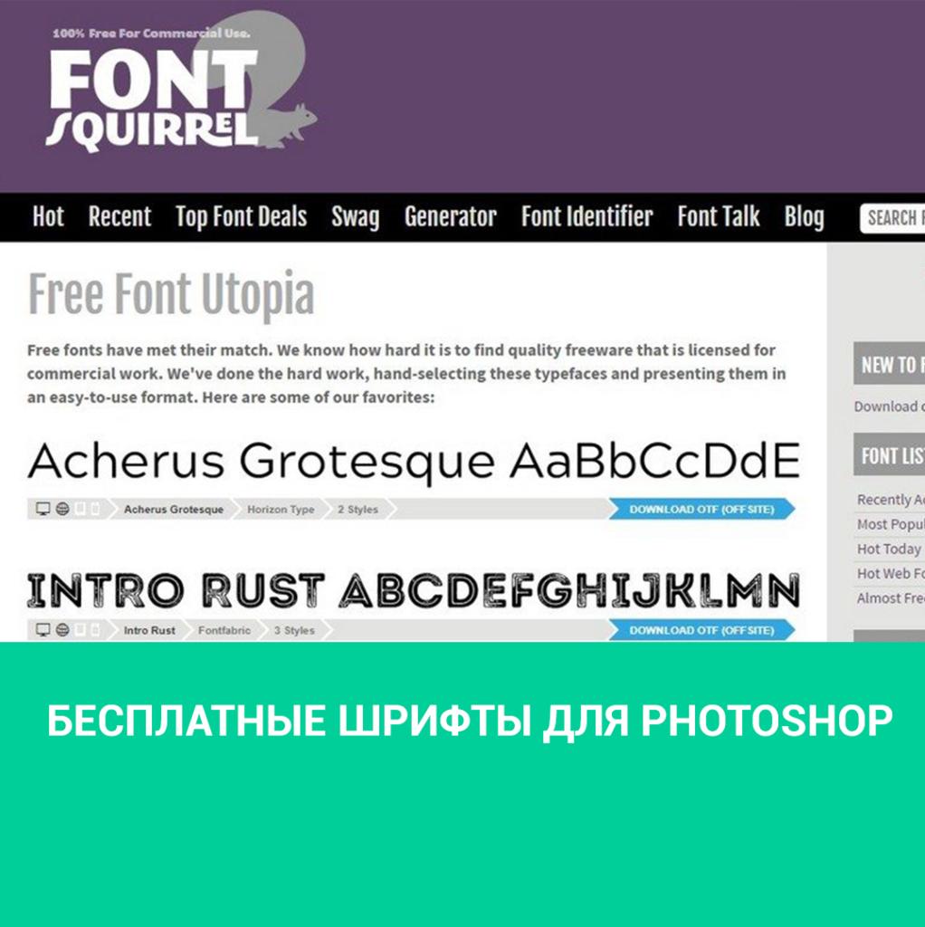 Бесплатные шрифты для Photoshop