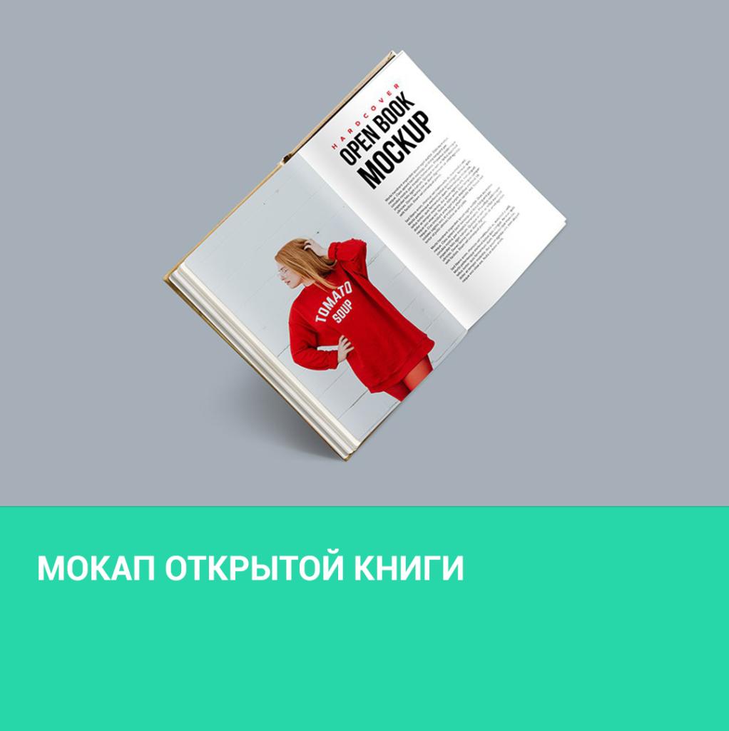 Мокап открытой книги