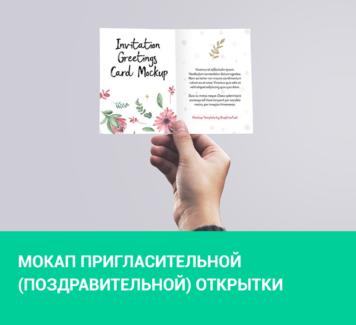 Мокап пригласительной (поздравительной) открытки