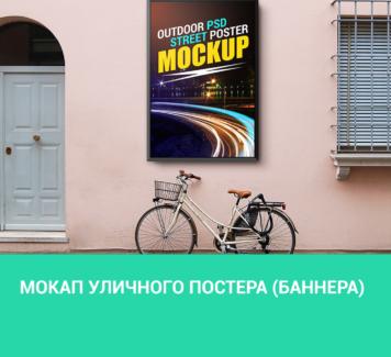 Мокап уличного постера (баннера)