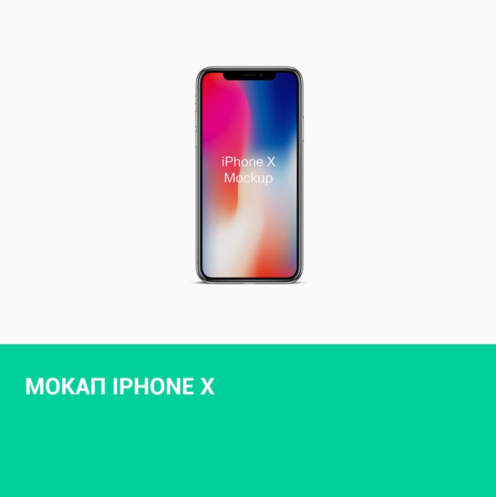 Мокап iPhone X