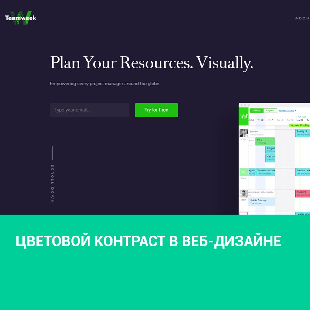 Цветовой контраст в веб-дизайне