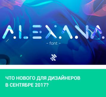 Что нового для дизайнеров в сентябре 2017?