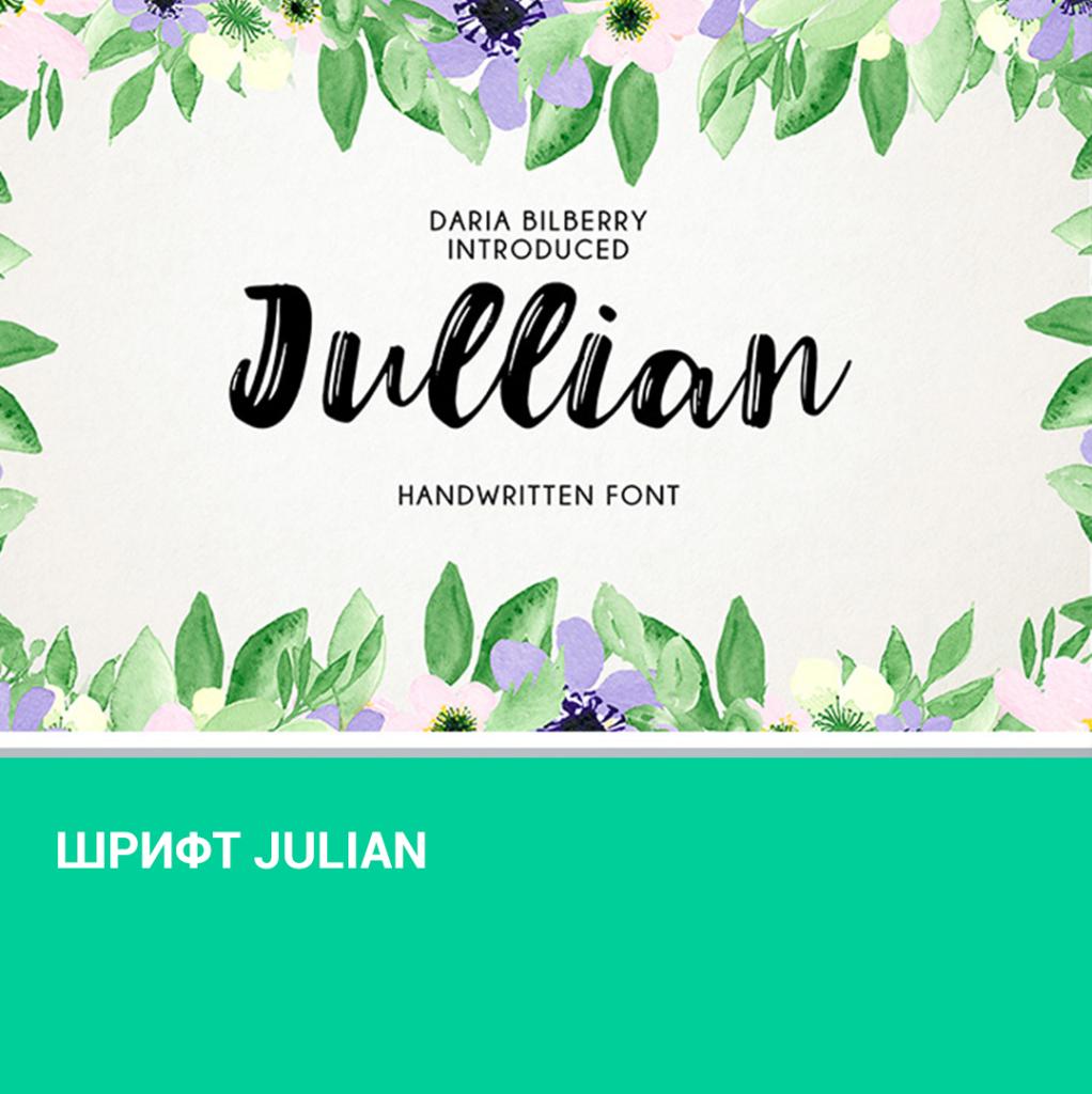 Шрифт Julian