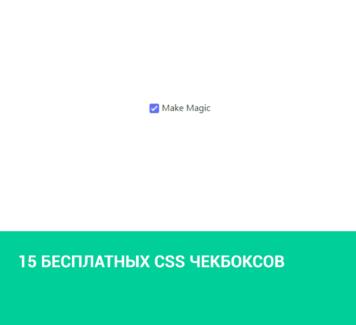 15 бесплатных CSS чекбоксов