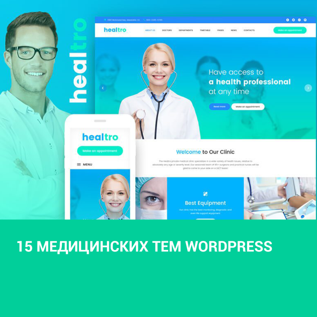 15 медицинских тем Wordpress