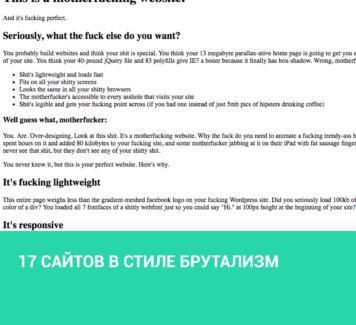 17 сайтов в стиле брутализм