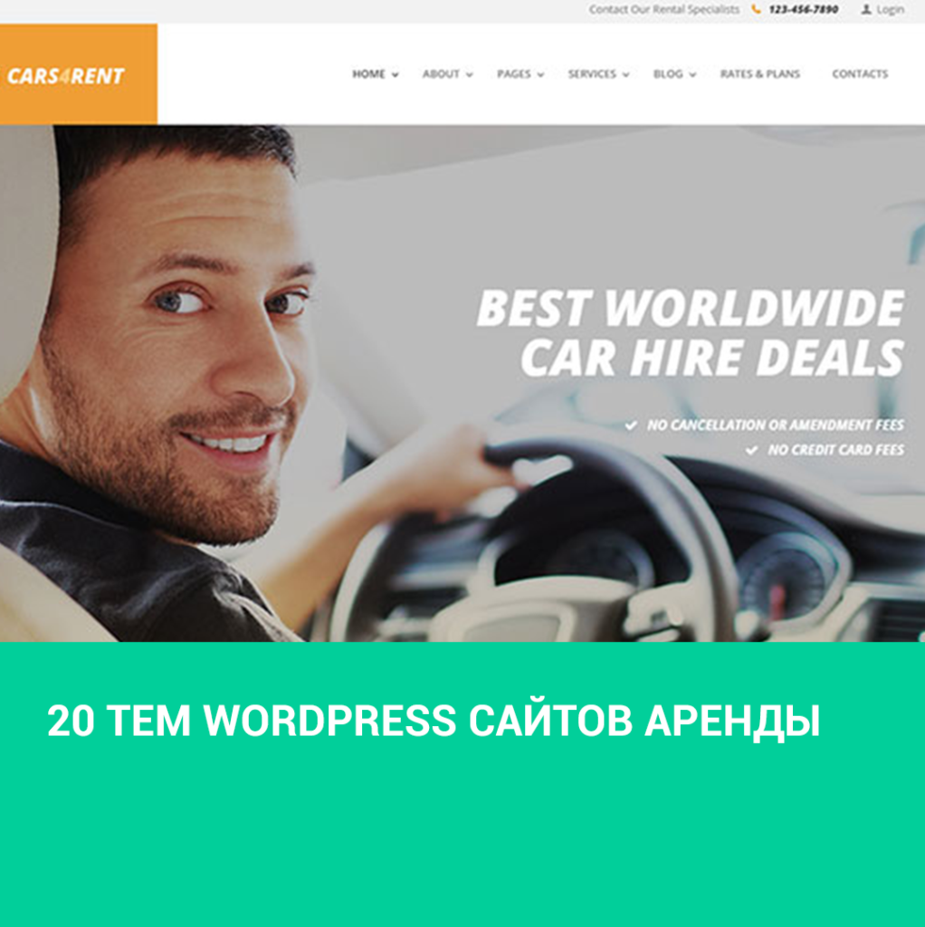 20 тем Wordpress сайтов аренды