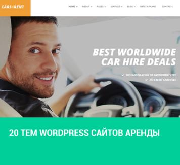 20 тем WordPress сайтов аренды
