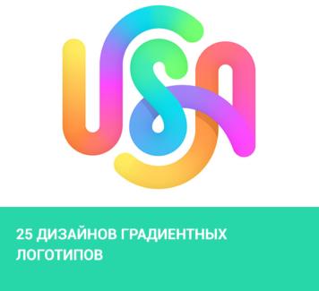 25 дизайнов градиентных логотипов