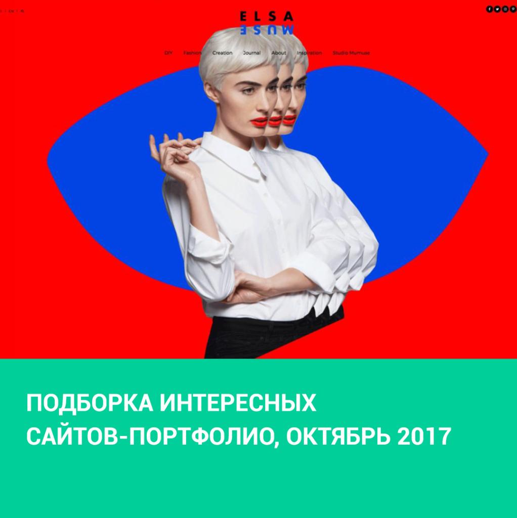 Подборка интересных сайтов-портфолио, октябрь 2017