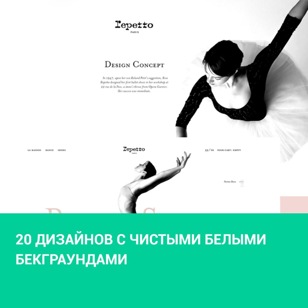 20 дизайнов с чистыми белыми бекграундами