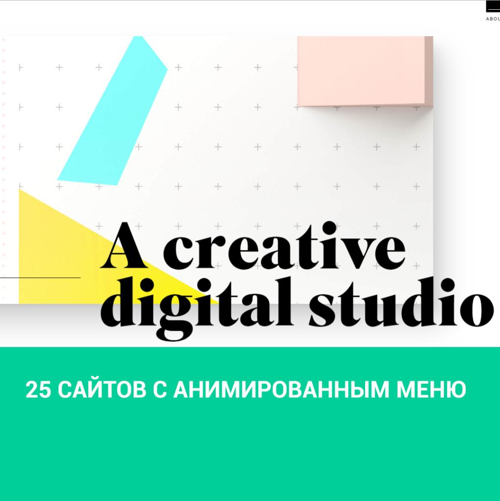 25 сайтов с анимированным меню