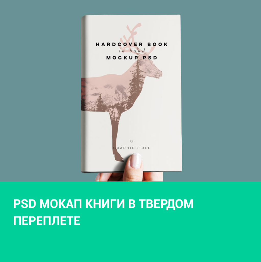 PSD мокап книги в твердом переплете