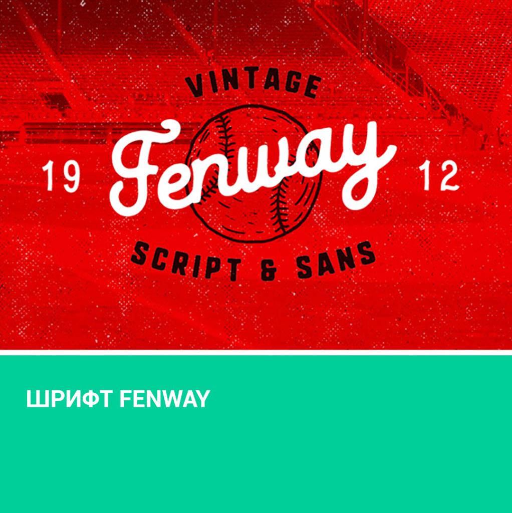 Шрифт Fenway