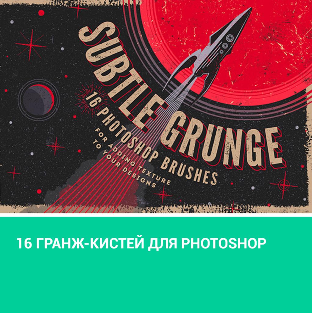 16 гранж-кистей для Photoshop