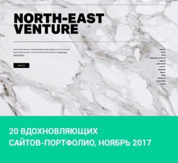 20 вдохновляющих сайтов-портфолио, ноябрь 2017
