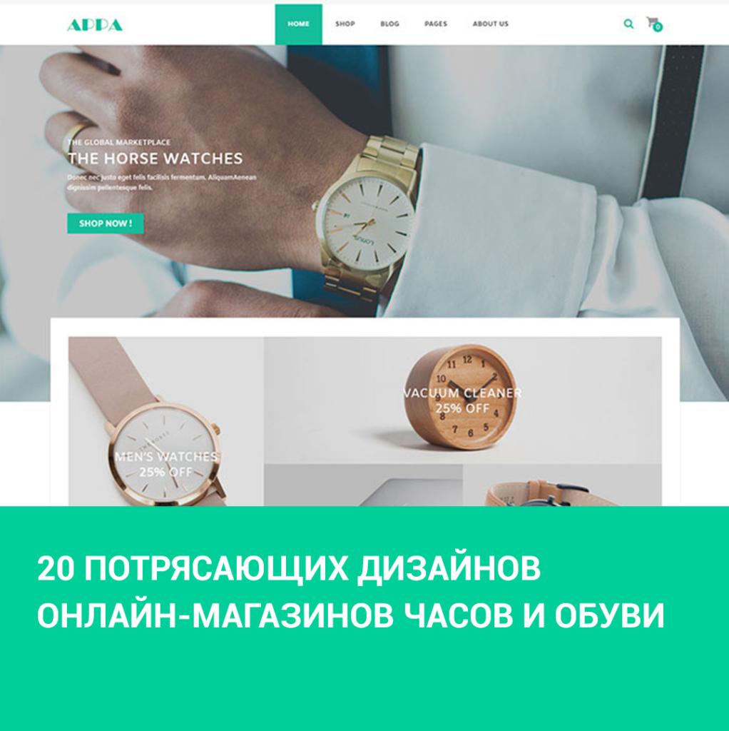 20 потрясающих дизайнов онлайн-магазинов часов и обуви