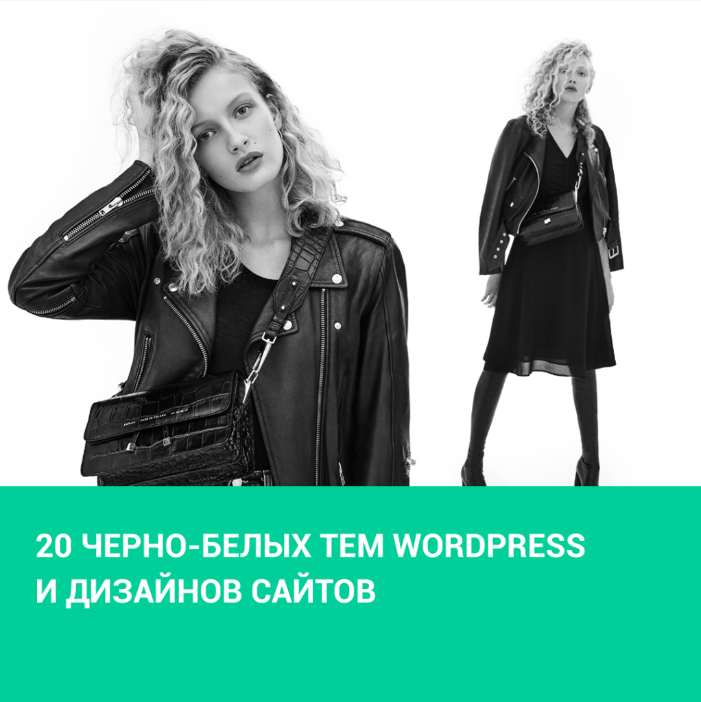 20 черно-белых тем Wordpress и дизайнов сайтов