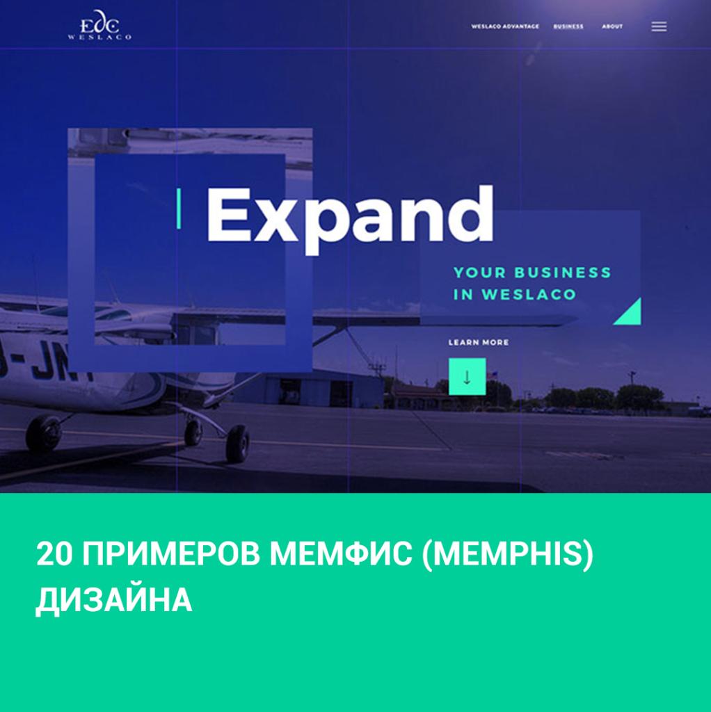 20 примеров Мемфис (Memphis) дизайна