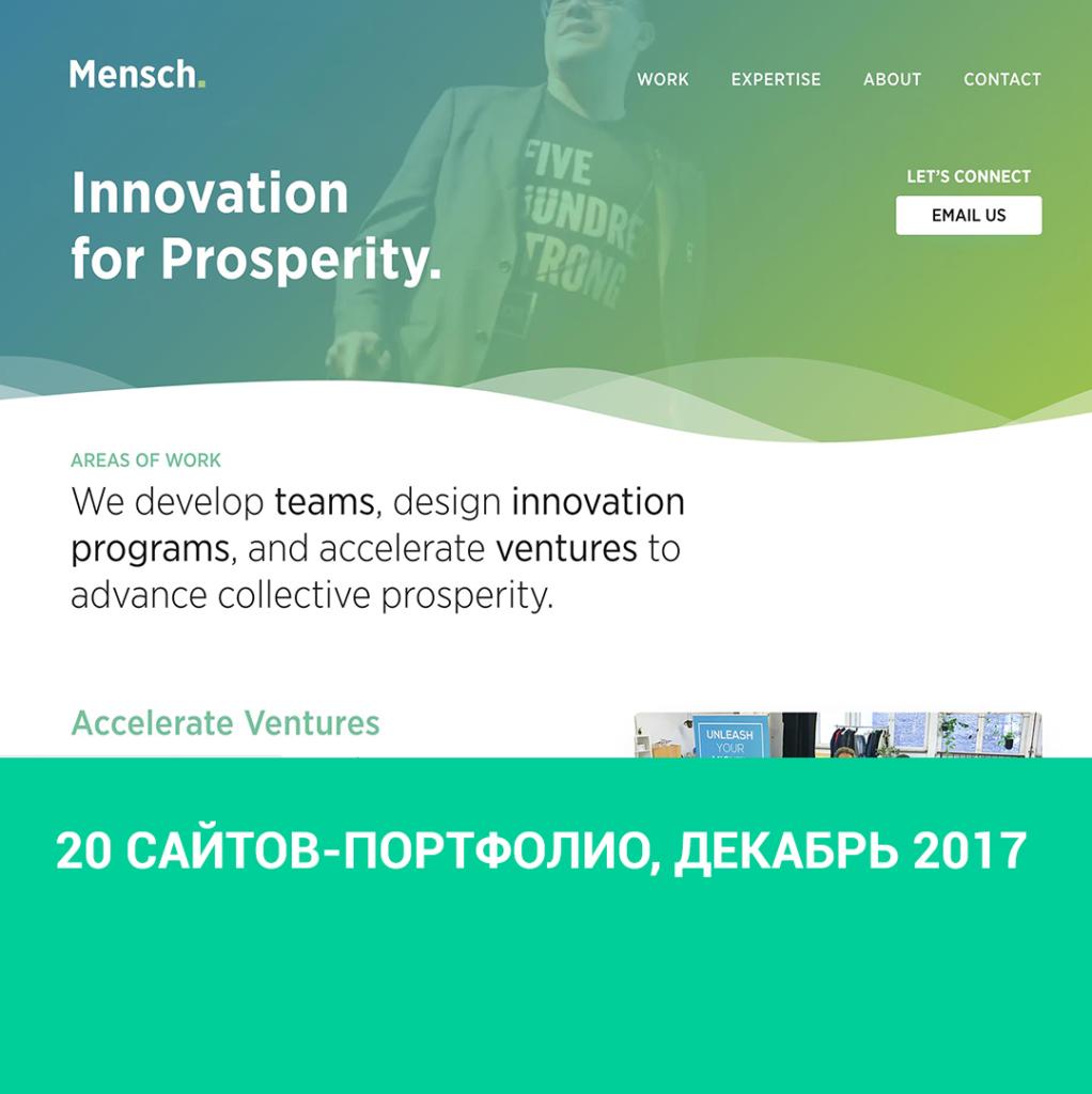 20 сайтов-портфолио, декабрь 2017