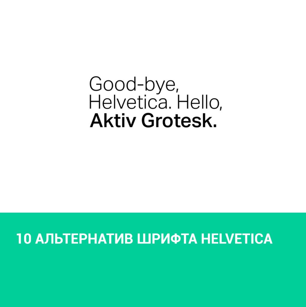 10 альтернатив шрифта Helvetica