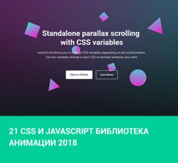 21 CSS и Javascript библиотека анимации