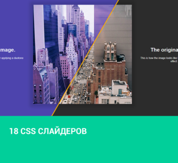 18 CSS слайдеров