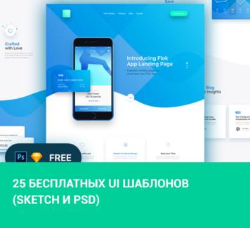 25 бесплатных UI шаблонов (Sketch и PSD)